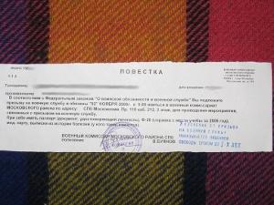 Повестка в армейку))