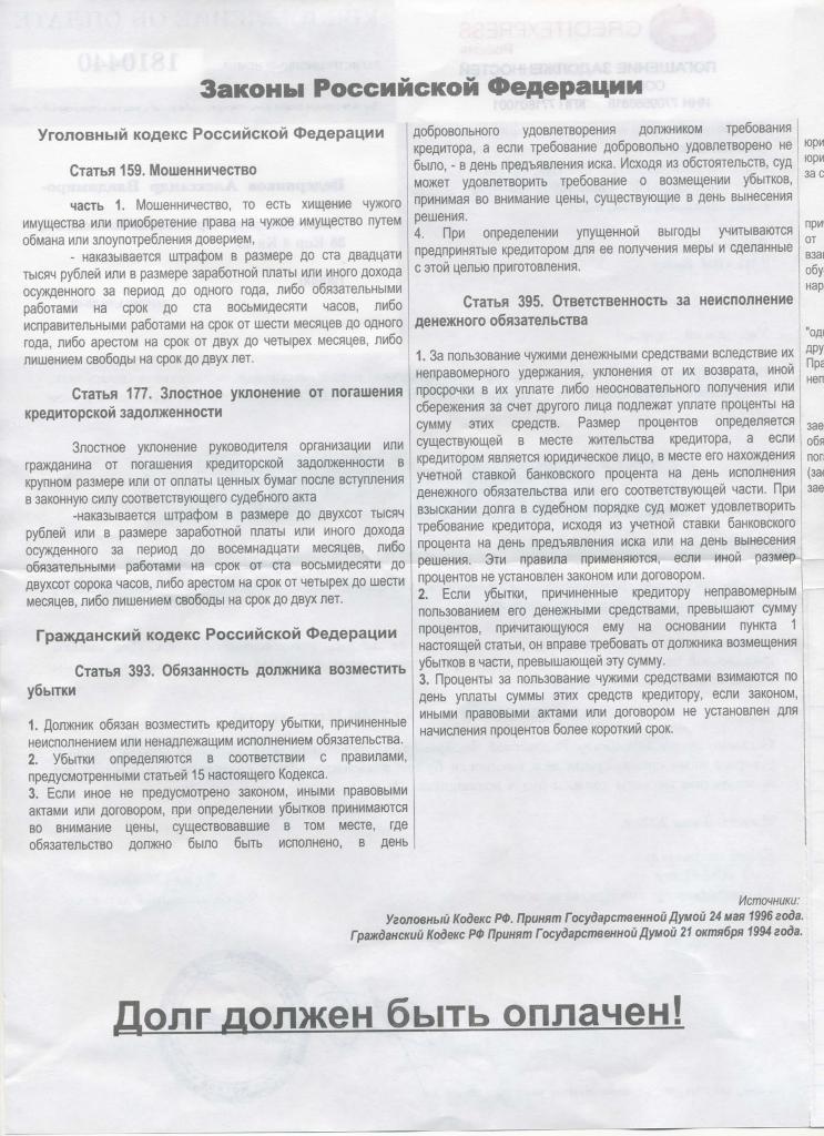 Как получить кредит жителю Беларуси?