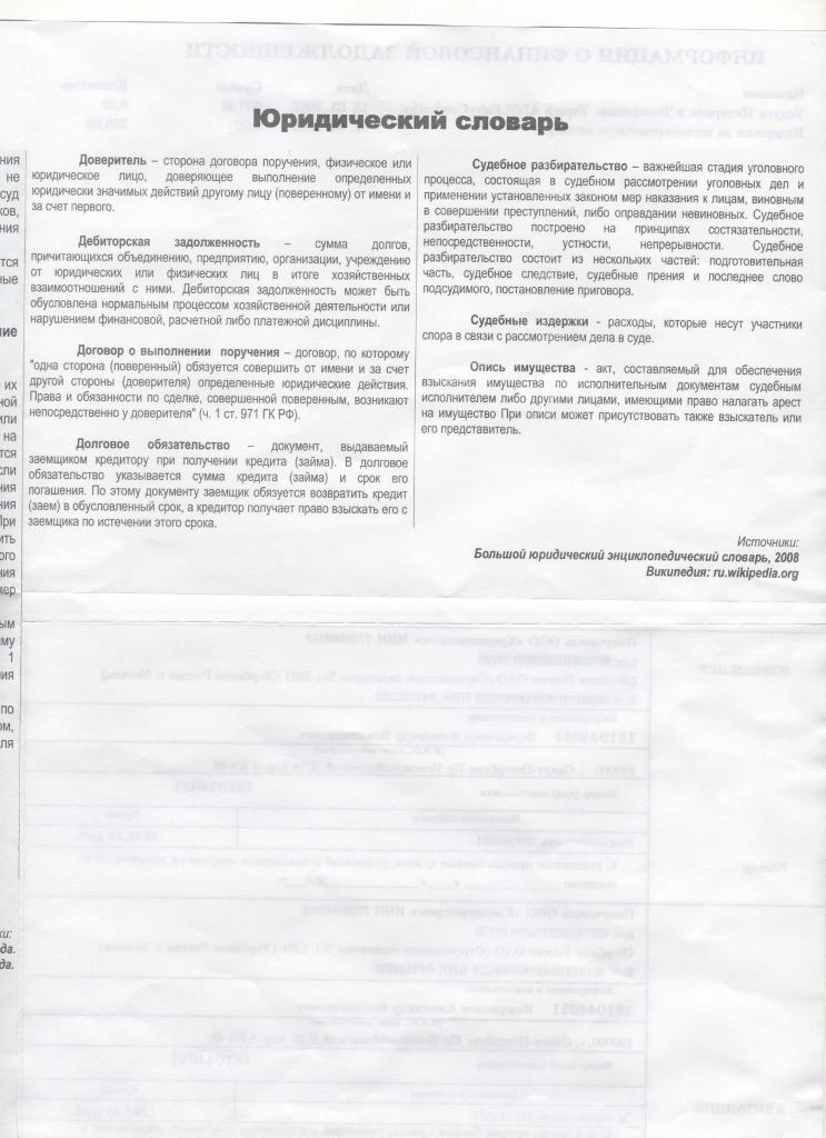 Онлайн-заявка на кредит- tomskvbrru