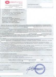 уведомление о предсудебном разбирательстве с описью имущества от Кредитэкспресс