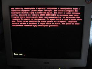 Ваш компьютер заблокирован за просмотр, копирование и тиражирование видео