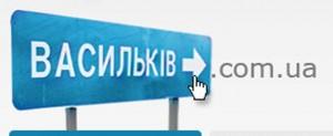 киевская область васильков