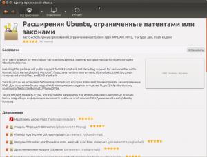 Центр приложений Ubuntu 11.10