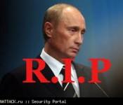 Путин RIP