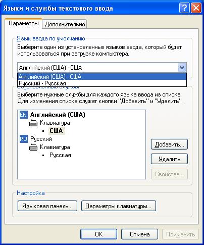 Языки и службы текстового ввода