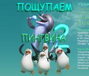 Пощупаем пингвина - 2