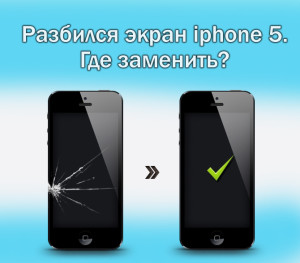 Разбился экран iphone 5. Где заменить?