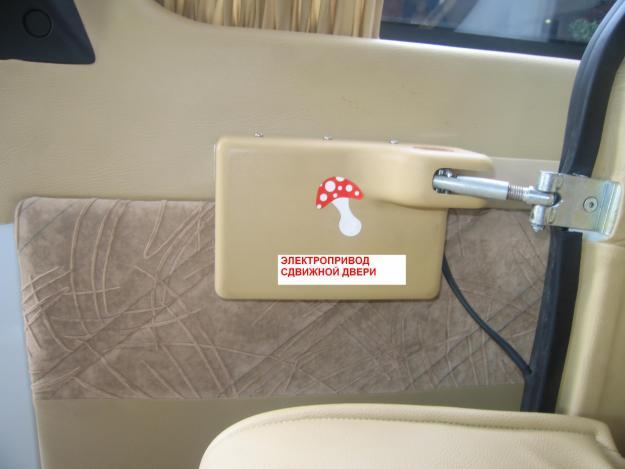 Привод сдвижной двери для микроавтобусов