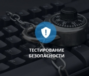 Тестирование безопасности