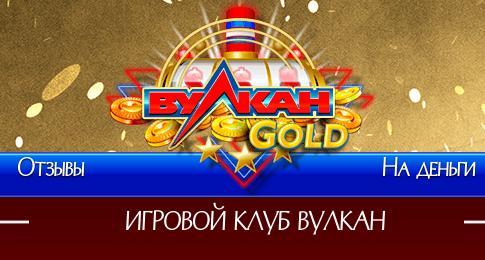 vulkan gold com